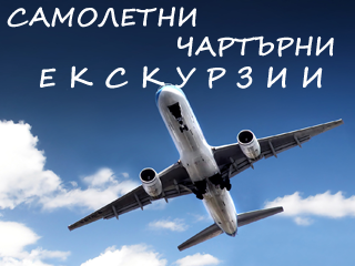 Самолетни / чартърни екскурзии
