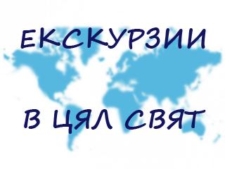 Екскурзии в цял свят