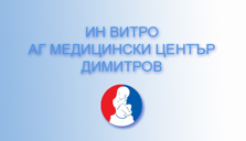 Ин витро АГ Медицински център Димитров