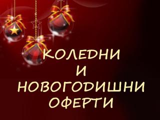 Коледни и Новогодишни оферти