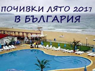 Почивки лято 2015 - България