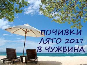 Почивки лято 2015 - чужбина