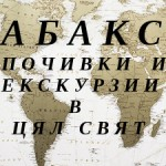 world-abax