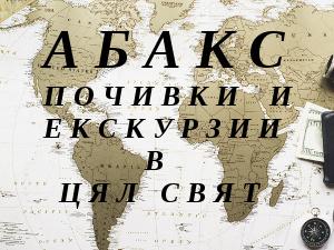 Екскурзии и почивки в цял свят