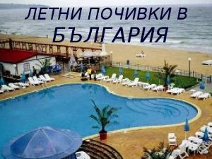 Почивки лято - България