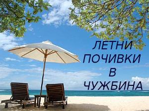 Почивки лято - чужбина
